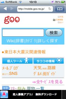 Macなど、デジタルガジェットとか-KeitaiEmu