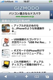 Macなど、デジタルガジェットとか-GIZMODO