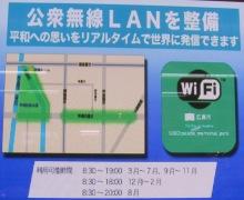 Macなど、デジタルガジェットとか-広島広域無線LAN