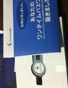 $Macなど、デジタルガジェットとか-ジャパンネット銀行