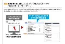 $Macなど、デジタルガジェットとか-ATOK