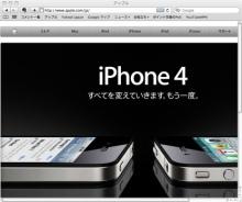 Macなど、デジタルガジェットとか-safari5