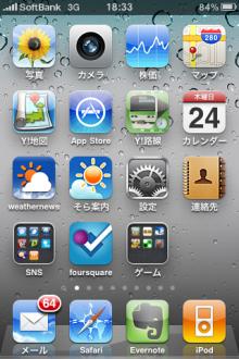Macなど、デジタルガジェットとか-iOS4