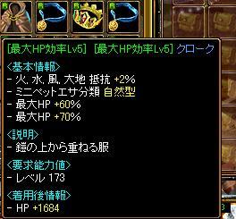 0409_akuma2.jpg