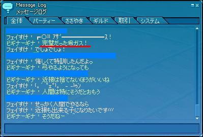 mabinogi_2010_09_27_024.jpg