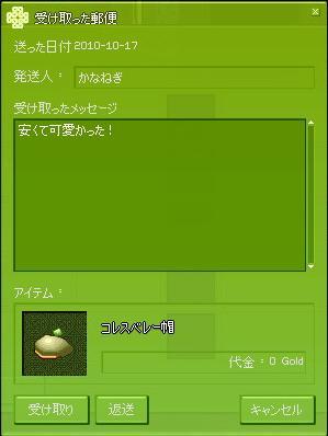mabinogi_2010_10_17_002.jpg