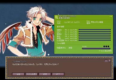 mabinogi_2010_10_25_011.jpg