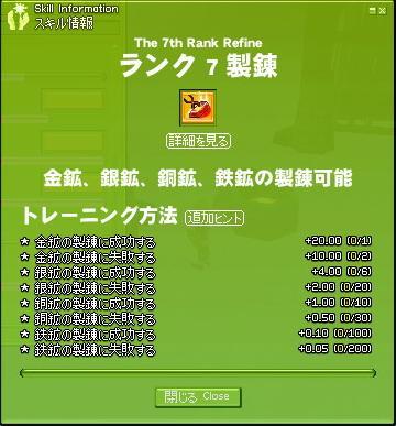 mabinogi_2010_10_26_002.jpg