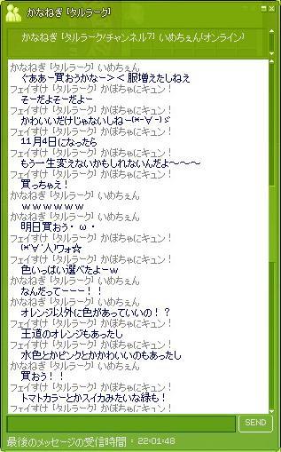 mabinogi_2010_11_01_009.jpg