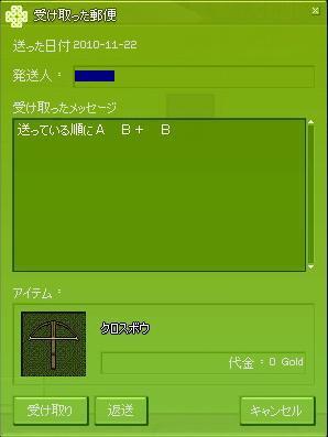 mabinogi_2010_11_22_001_20101123114029.jpg