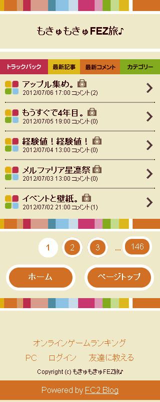 スマートフォンからのアクセス001