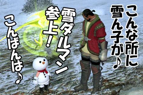 雪ダルマン参上
