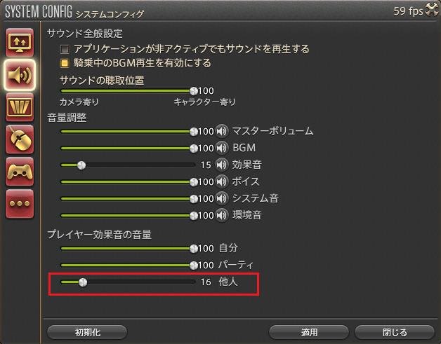 ffxiv_20131219_231115SE設定