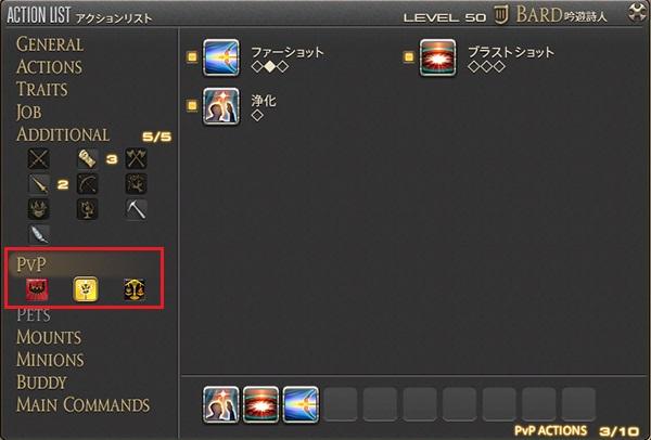PVPアクション設定01