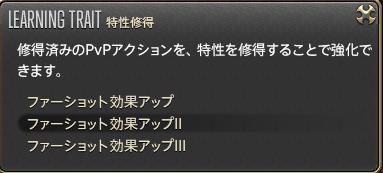 PVPアクション設定02