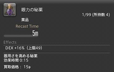 秘薬001