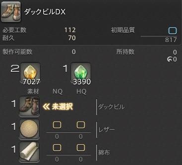 ダックビルDX2