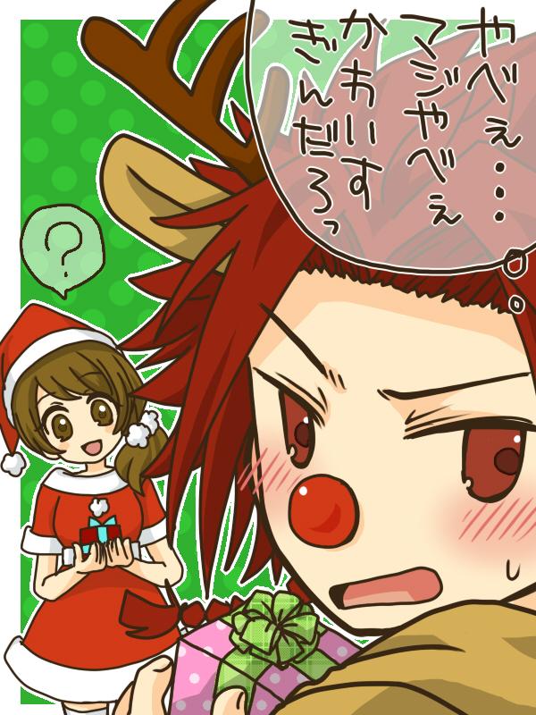 侑絵麻クリスマス