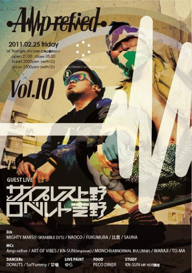 サイプレス上野とロベルト吉野の画像「今夜は大阪ライヴ!」