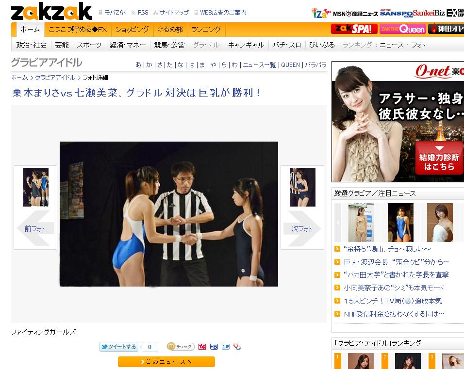 FG2_zakzak様3