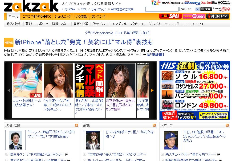 FG2_zakzak様top1