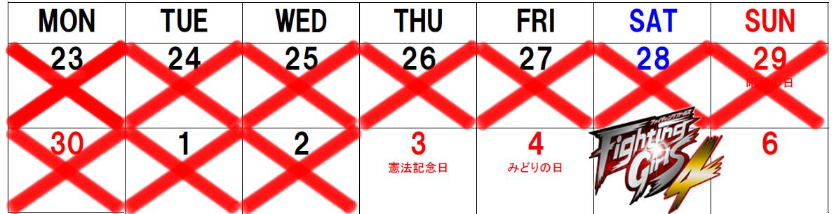 残り2日!!!