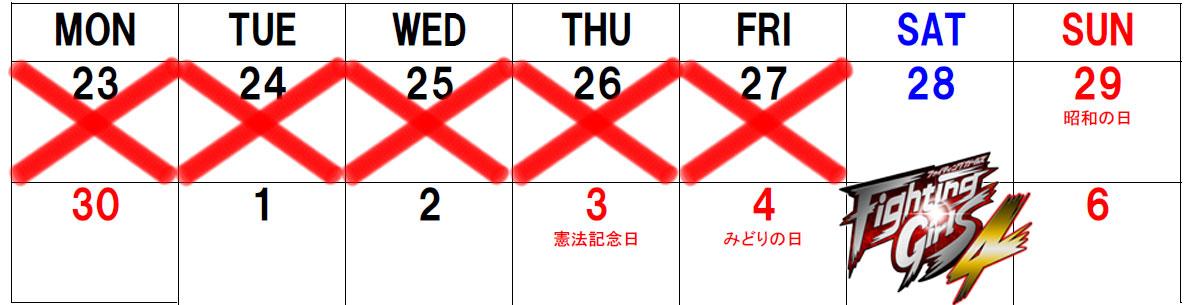 残り7日!5月5日はFG4!