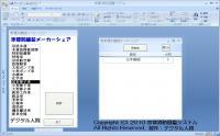 20120519図鑑シェア