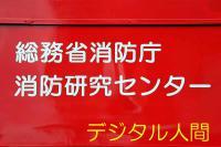 機動鑑識車2012082004