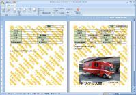 20120401手帳ワード版サンプル画像