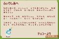 「チョコー」からのお手紙