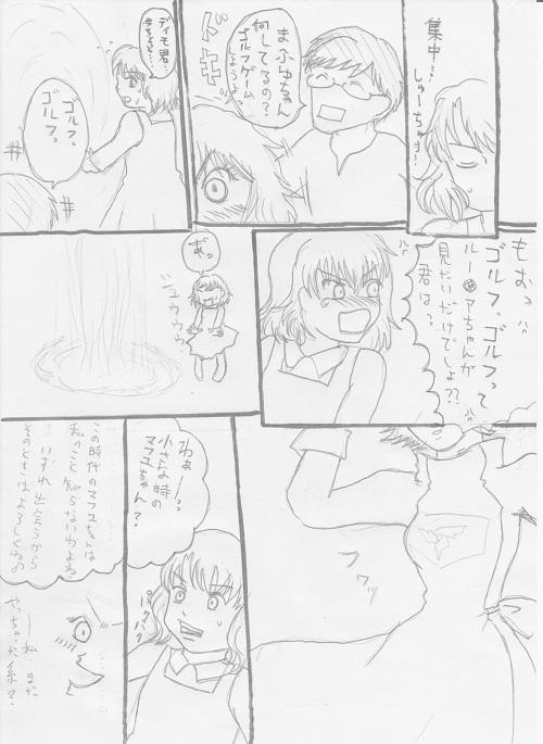 メロディ オブ ハピネス2
