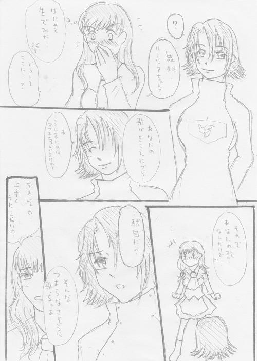 メロディ オブ ハピネス4