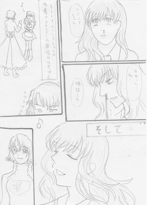 メロディ オブ ハピネス6