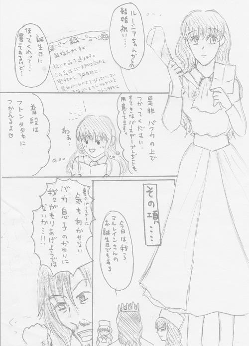 バフカ ファンタジー ザ ライド1-1