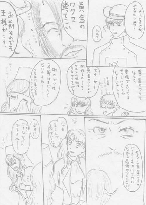 バフカ ファンタジー ザ ライド1-2
