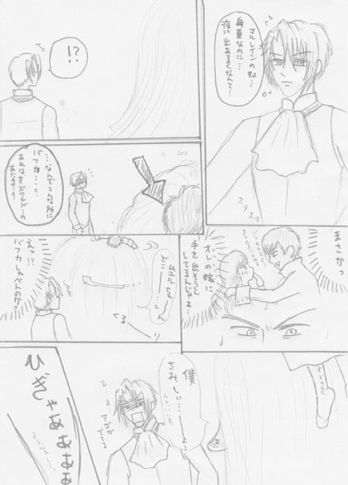 バフカ ファンタジー ザ ライド3