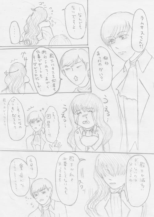 angel's singing voice 1-2