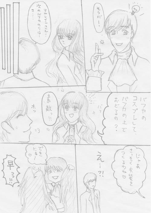 angel's singing voice 1-3