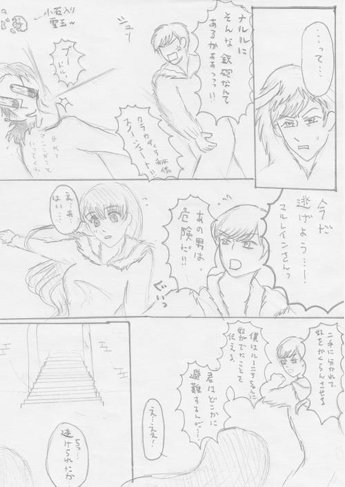 angel's singing voice 1-5