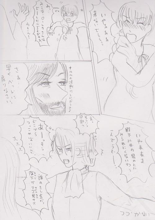 神官様の悪戯3