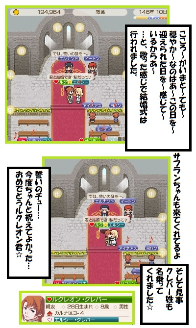 ルクレオン君編 3-2
