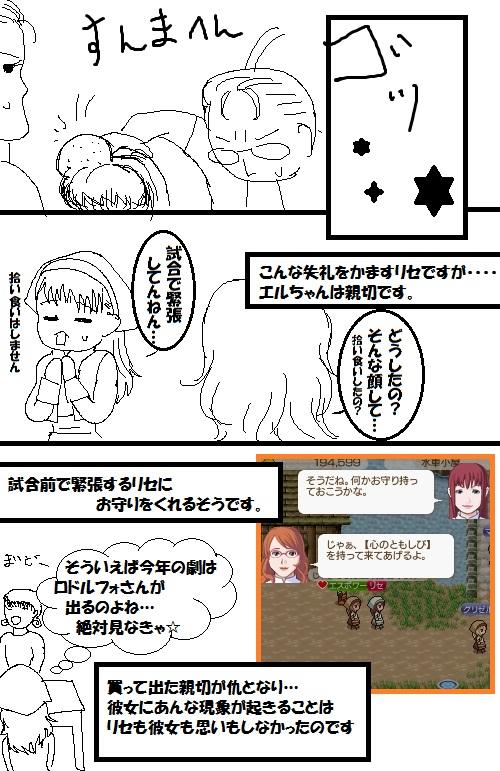 エスポワールちゃん編 2-2