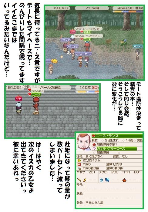 ニース君&カオルちゃん編 1-5