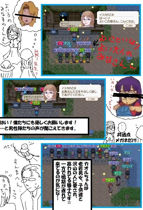 ニース君&カオルちゃん編 1-2