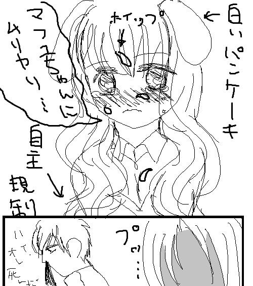 first biteブログ開設1周年 ムアマルレ漫画3