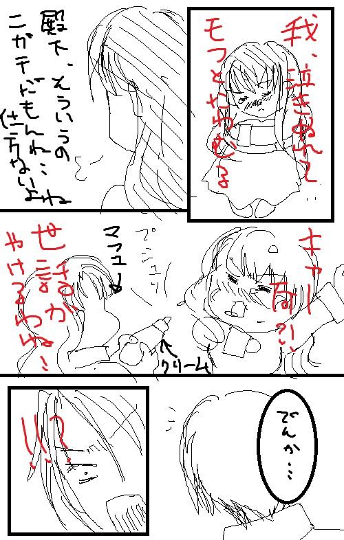 first biteブログ開設1周年 ムアマルレ漫画2