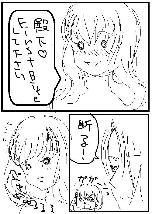 first biteブログ開設1周年 ムアマルレ漫画1