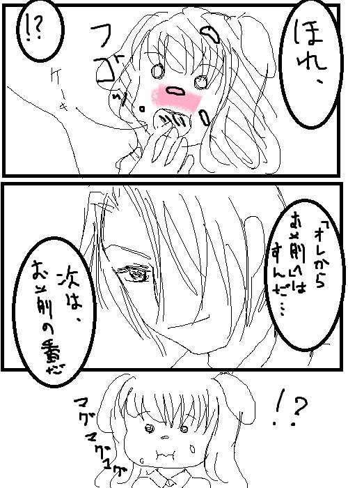 first biteブログ開設1周年 ムアマルレ漫画4