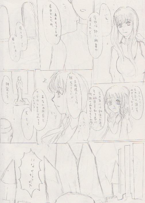 エールドランジュ 03